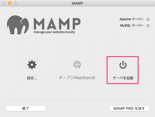 mamp-install-mac-b16