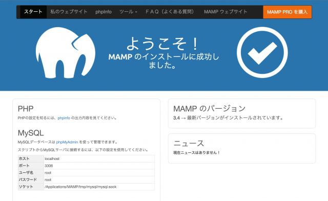 mamp-install-mac-b17