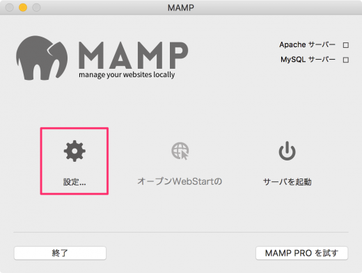 mamp-settings-mac-b03