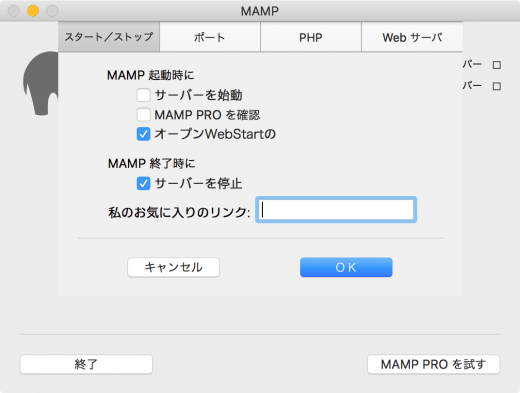 mamp-settings-mac-b04