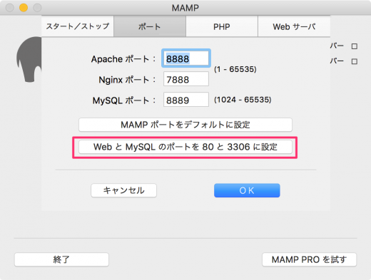 mamp-settings-mac-b05