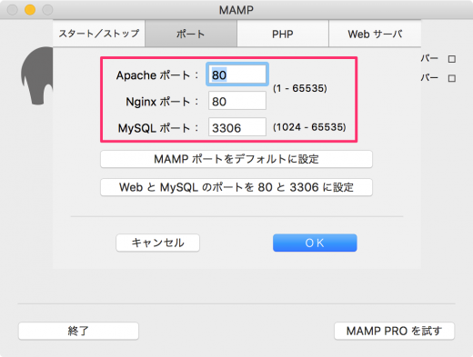 mamp-settings-mac-b06