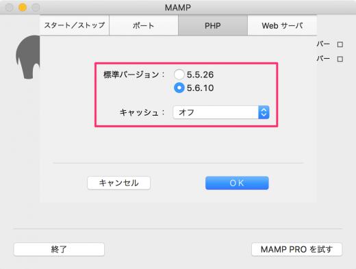 mamp-settings-mac-b07