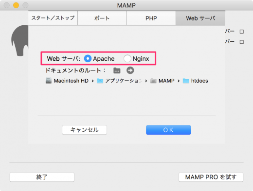 mamp-settings-mac-b08