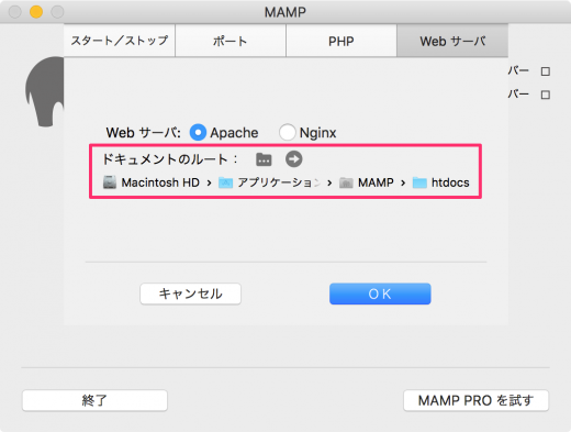 mamp-settings-mac-b09