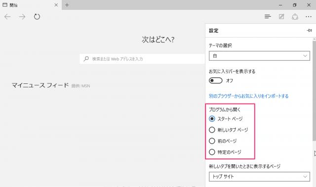 microsoft-edge-change-home-page-04