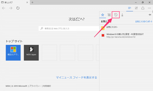 microsoft-edge-delete-browsing-history-03