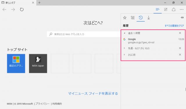 microsoft-edge-delete-browsing-history-04
