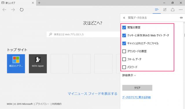 microsoft-edge-delete-browsing-history-09