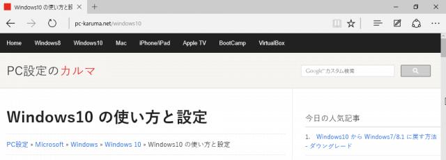 microsoft-edge-web-page-memo-04