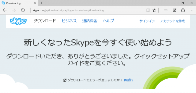 windows-10-app-skype-install-03