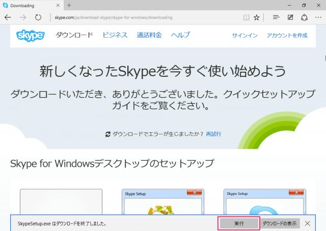 windows-10-app-skype-install-04