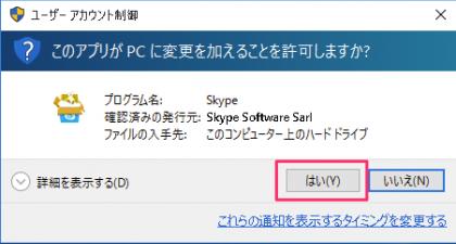 windows-10-app-skype-install-05