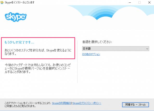 windows-10-app-skype-install-06