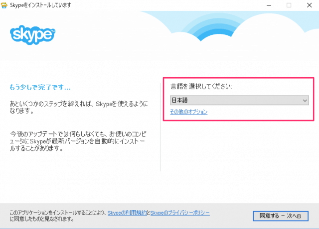 windows-10-app-skype-install-07