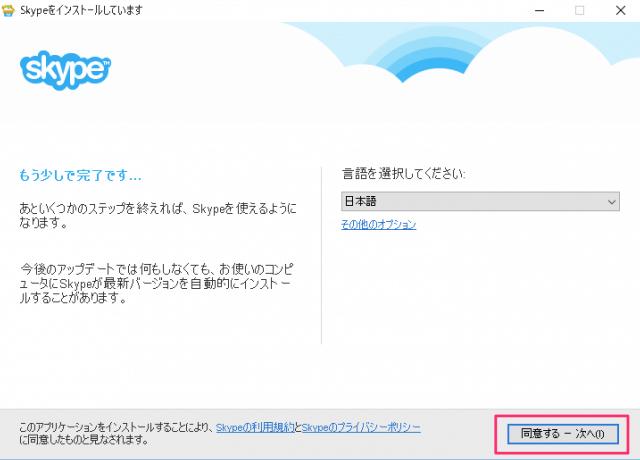 windows-10-app-skype-install-08