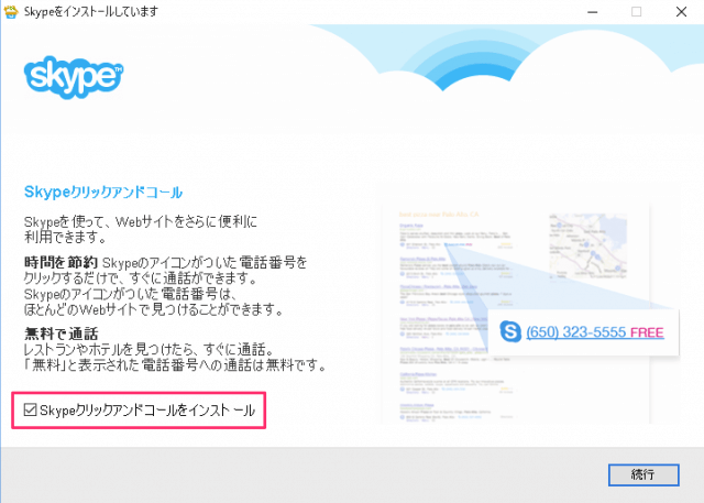 windows-10-app-skype-install-09
