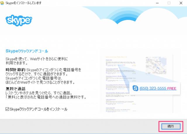 windows-10-app-skype-install-10