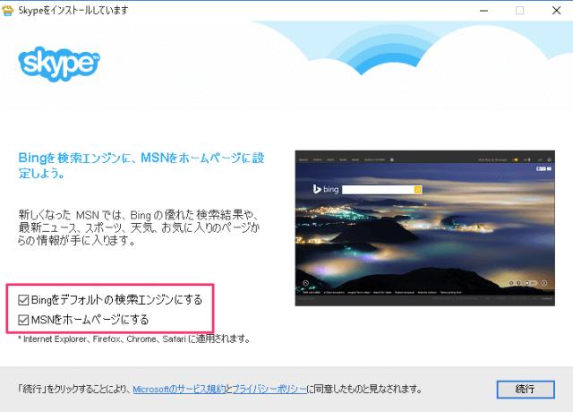 windows-10-app-skype-install-11
