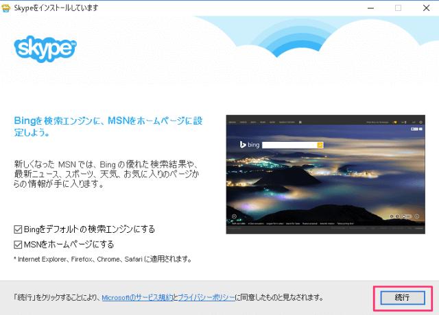 windows-10-app-skype-install-12