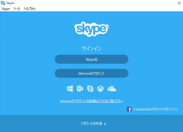 windows-10-app-skype-install-14
