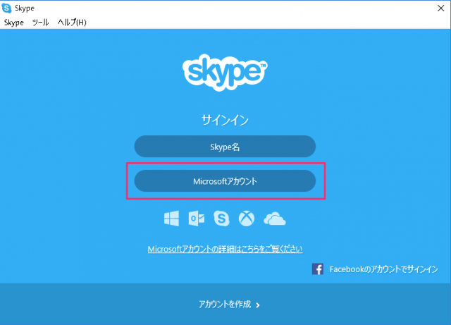 windows-10-app-skype-sign-in-02