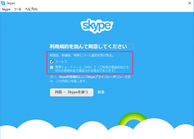 windows-10-app-skype-sign-in-05