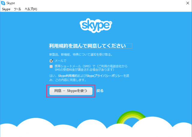 windows-10-app-skype-sign-in-06