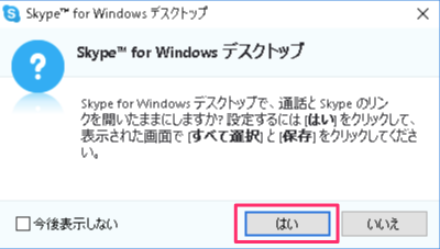 windows-10-app-skype-sign-in-07