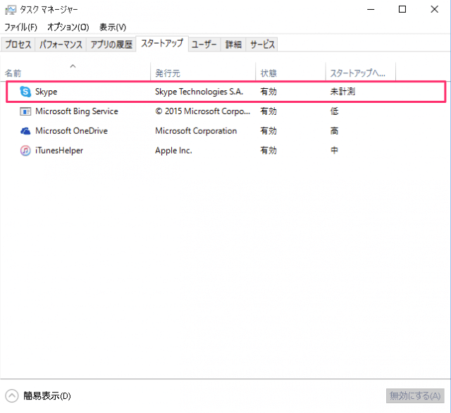 windows-10-app-startup-disable-04