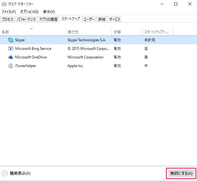 windows-10-app-startup-disable-05