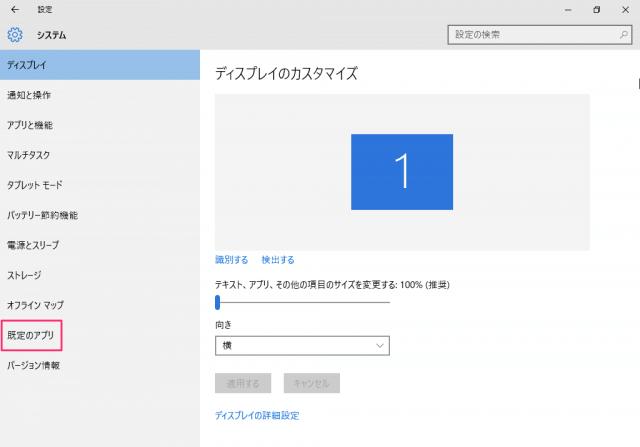 windows-10-default-apps-select-reset-03