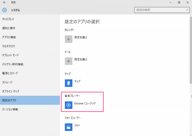 windows-10-default-apps-select-reset-05