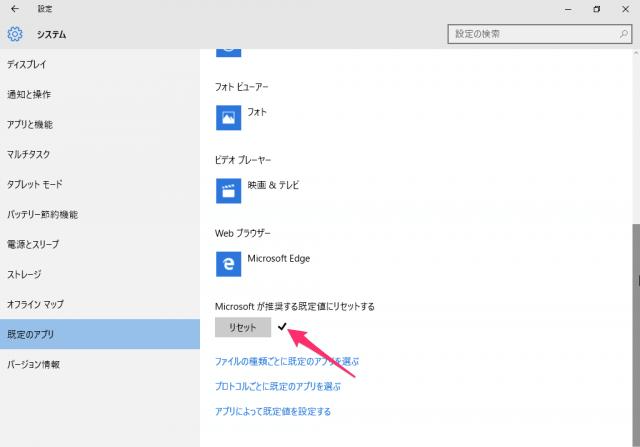 windows-10-default-apps-select-reset-09