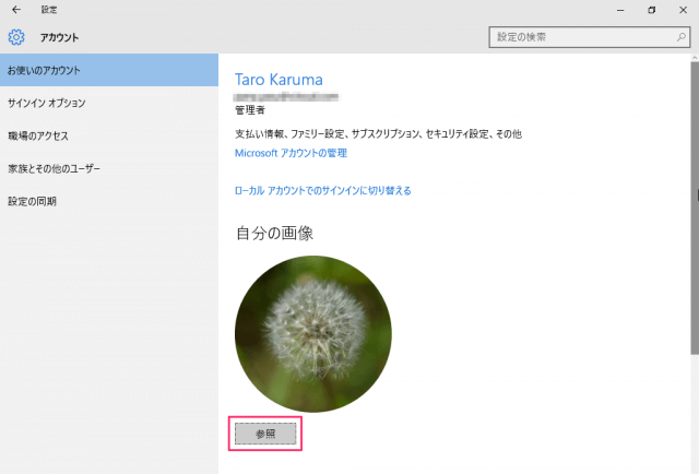 windows-10-default-user-account-picture-04