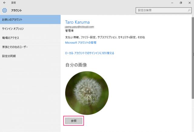 windows-10-default-user-account-picture-04