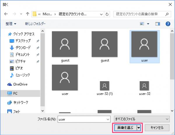 windows-10-default-user-account-picture-09