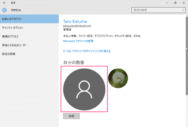 windows-10-default-user-account-picture-10