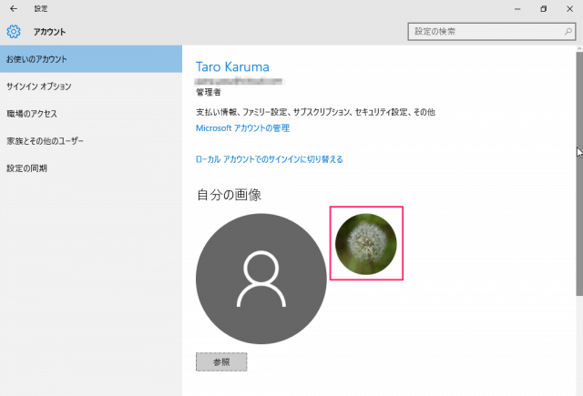 windows-10-default-user-account-picture-11