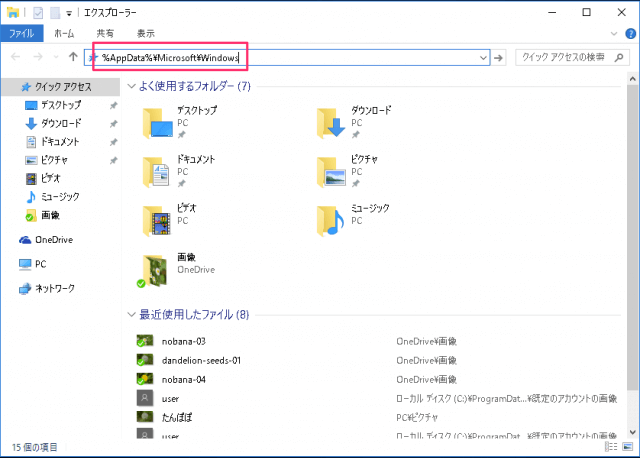 windows-10-delete-old-user-account-pictures-05