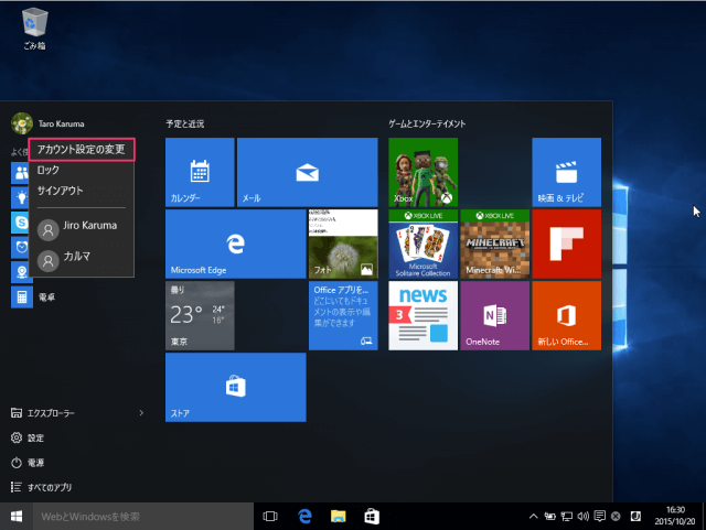 windows-10-delete-old-user-account-pictures-10
