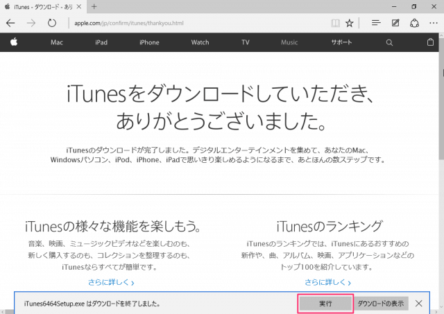 windows-10-itunes-install-04
