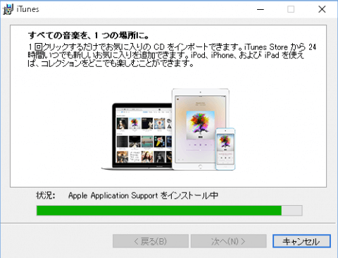 windows-10-itunes-install-10