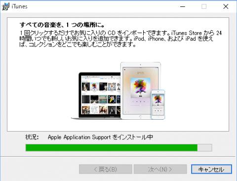windows-10-itunes-install-10