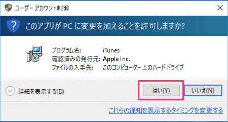 windows-10-itunes-install-11