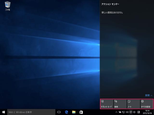 windows-10-quick-actions-03