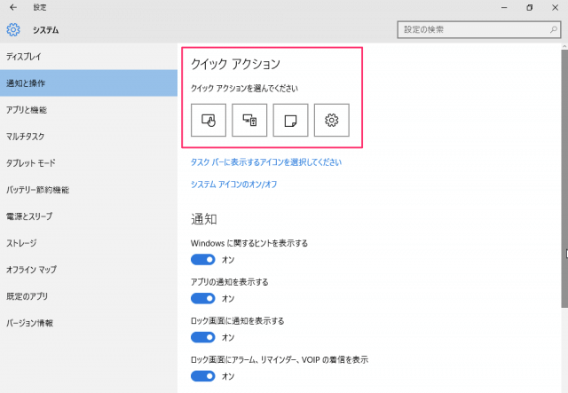 windows-10-quick-actions-07