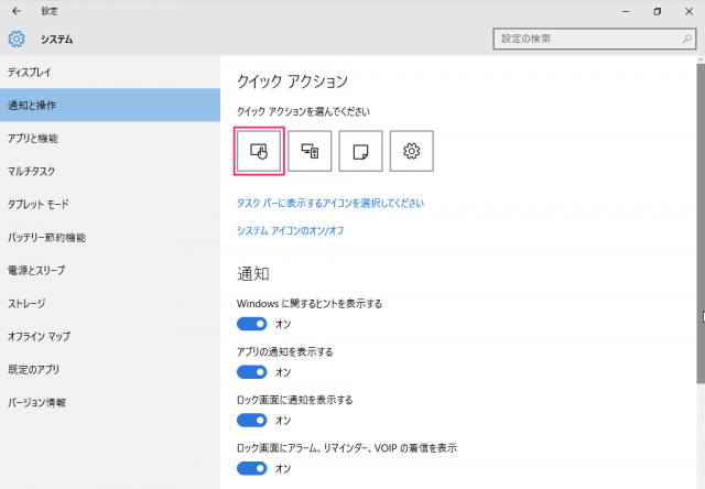windows-10-quick-actions-09