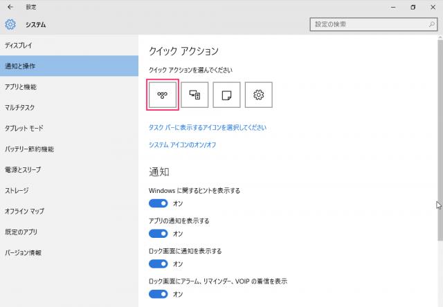 windows-10-quick-actions-12
