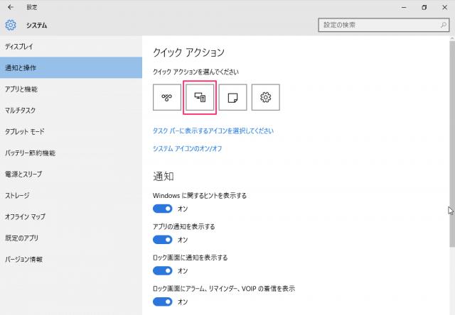 windows-10-quick-actions-13